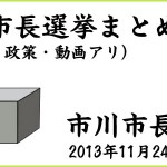 市川市長選挙まとめ(候補者・政策・動画アリ)
