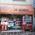 有限会社東屋紙文具店